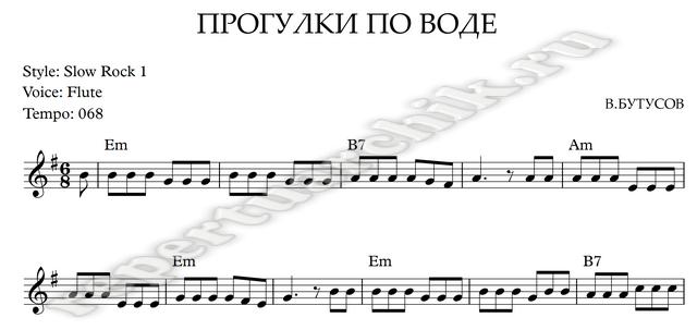 кресте наутилус помпилиус ходить по воде аккорды много