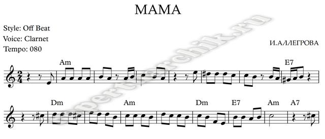 Песни с днём рождения с аккордами