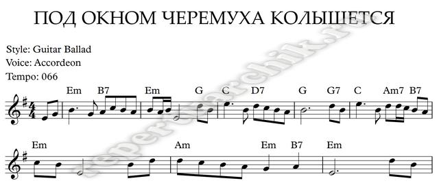 ПЕСНЯ ПОД ОКНОМ ЧЕРЕМУХА КОЛЫШЕТСЯ СКАЧАТЬ БЕСПЛАТНО