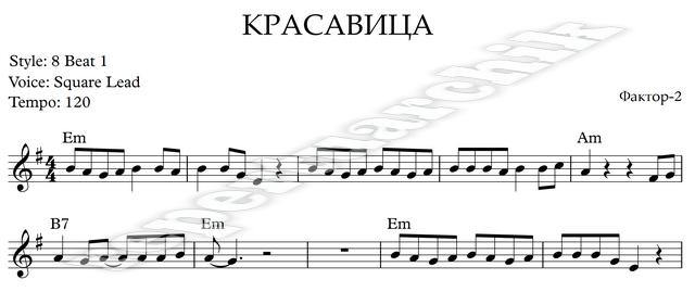 Фактор 2 красавица мелодия