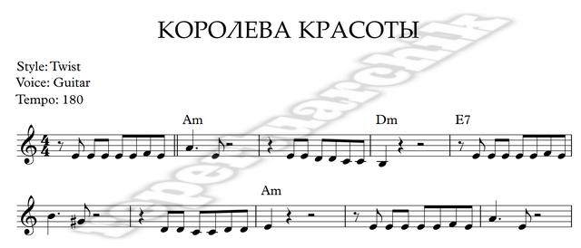 Песня королева красоты аккорды